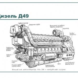 dizel-d-49-2
