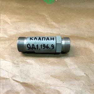 Клапан 9Д1.196.9